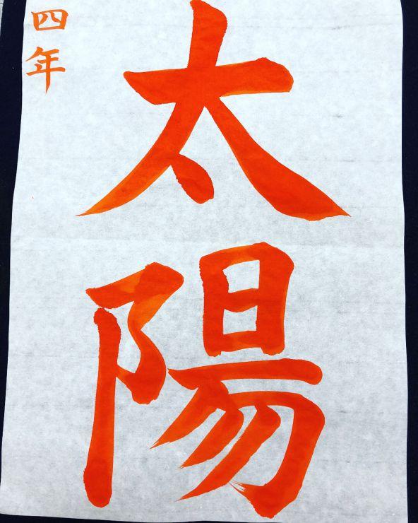 H30_JA_taiyou.jpg