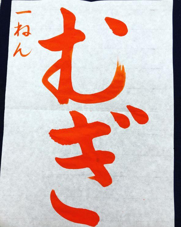 H30_JA_mugi.jpg